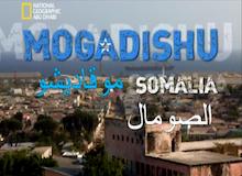 لا تخبروا والدتي : الصومال
