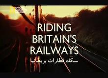 سكك قطارات بريطانيا : ثورة البخار