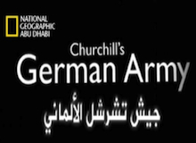 تاريخ لا ينسى : جيش شرشل الألماني