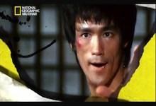 بروس لي : المقاتل