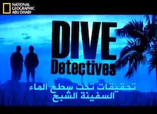 تحقيقات تحت سطح الماء : سفن الأشباح