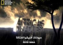 حيوانات افريقيا الفتاكة : خطط قاتلة