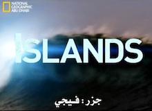 جزر : فيجي