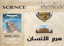 """مجلّة """"علمٌ وخيال"""" : العدد الرابع"""