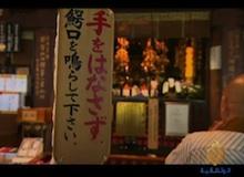 نكهات من غرب اليابان