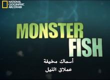 أسماك مخيفة : عملاق النيل