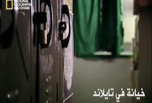 صورة مسجون في الغربة : خيانة في تايلاند