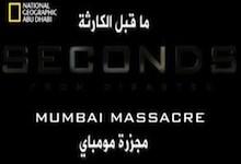 صورة ما قبل الكارثة : مجزرة مومباي