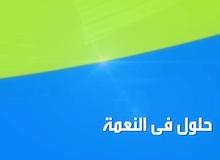 خواطر 8.5 – الحلقة 2 – حلول في النعمة