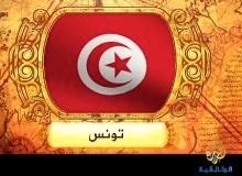حكاية علم : تونس