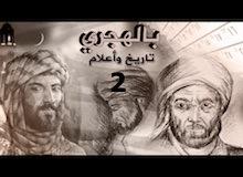بالهجري – ح 2 – الملك العالم