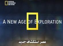 عصر جديد من الاكتشاف