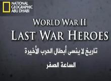 أبطال الحرب الأخيرة - الساعة الصفر