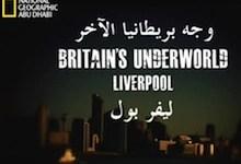 صورة ليلة عنف حقيقي – وجه بريطانيا الآخر : ليفربول