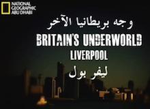 وجه بريطانيا الآخر : ليفربول