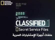 ملفات اجهزة الاستخبارات السرية – جبهة مدينة نيويورك