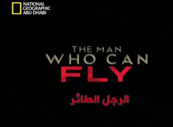 الرجل الطائر