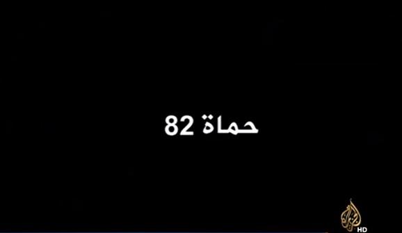 الصندوق الأسود .. حماة 82