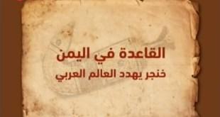القاعدة في اليمن : خنجر يهدد العالم العربي