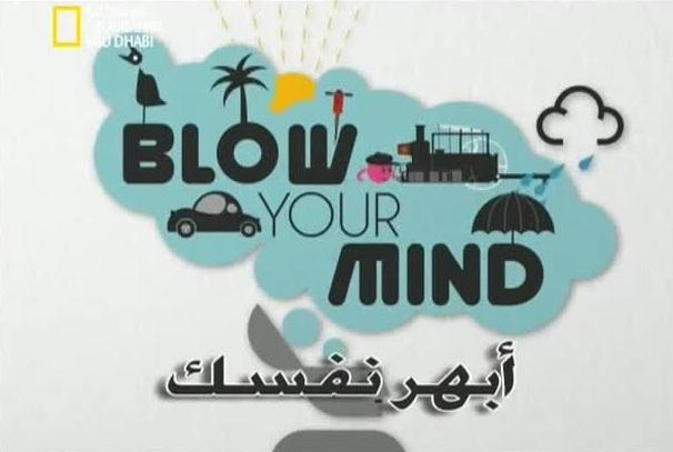 متع ذهنك : أبهر نفسك - موقع علوم العرب
