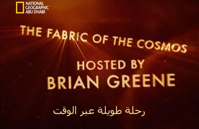 بنية الكون أرشيف - موقع علوم العرب