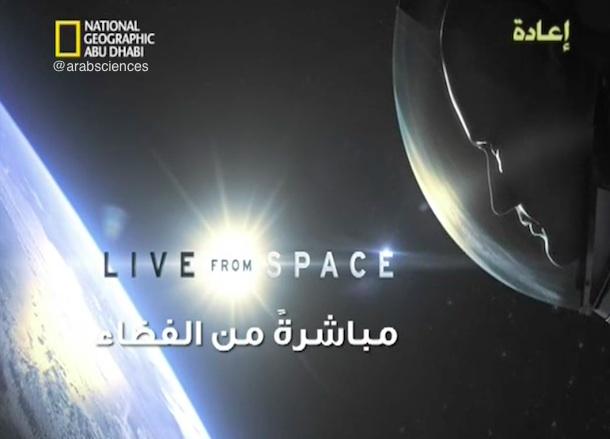 مباشرة من الفضاء - LIVE from SPACE