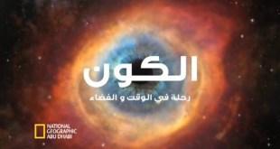 الكون COSMOS ح5 ـ الاختباء في الضوء