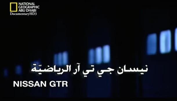 مصانع عملاقة : نيسان جي تي آر - موقع علوم العرب