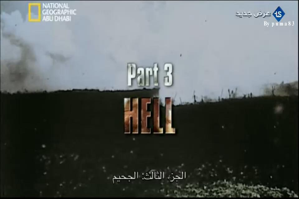 أبُكاليبس : الحرب العالمية الأولى ح3 : الجحيم - موقع علوم العرب