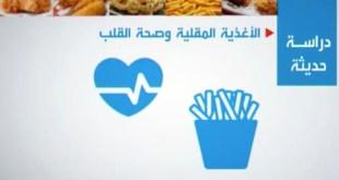 مقتطف : الأطعمة المقلية تصيب بأمراض القلب