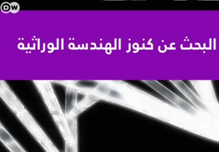 البحث عن كنوز الهندسة الوراثية - موقع علوم العرب