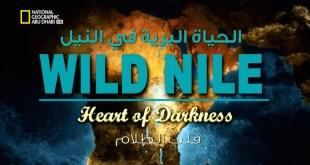 الحياة البرية في النيل : قلب الظلام