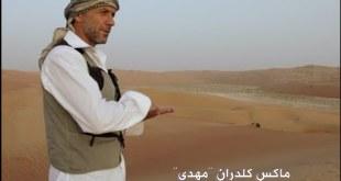 ابن الصحراء HD