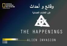 صورة وقائع وأحداث HD : غزو الكائنات الفضائية