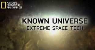 الكون المعجـز HD : أقوى النجوم