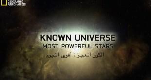 الكون المعجز : أقوى النجوم