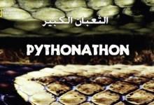 الثعبان الكبير HD - Pythonathon