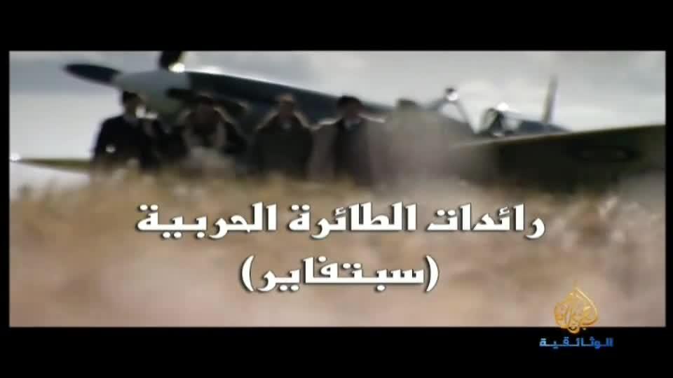 رائدات الطائرة الحربية - سبتفاير - موقع علوم العرب
