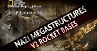 """هياكل نازية عملاقة :قواعد صواريخ ال""""في 2"""""""