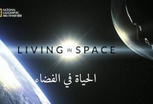 صورة وثائقي : الحياة في الفضاء HD