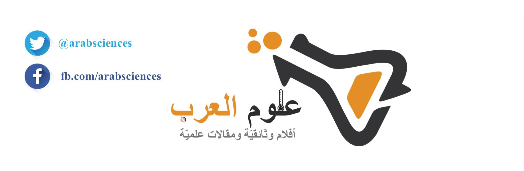 موقع علوم العرب : أفلام وثائقيّة ومقالات علميّة
