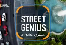 صورة عبقري الشارع HD : الاصطدام والاحتراق