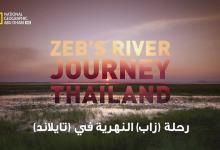 رحلة زاب النهرية في تايلاند HD