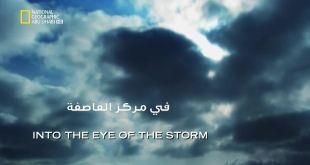 تحقيقات كوارث جويّة HD : في عين العاصفة