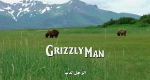 مترجم – الرجل الدب