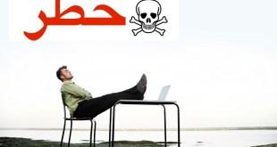 مقال – 7 أمراض قد تصيبك من الجلوس طويلا