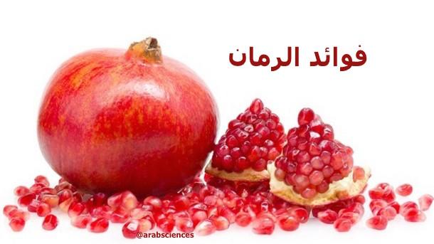 مقال – فوائد الرمان التي قد تجعلك تدمن على أكله !