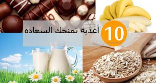مقال – 10 أغذية تمنحك السعادة