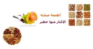 مقال - 6 أطعمة صحّية .. الإكثار منها خطير