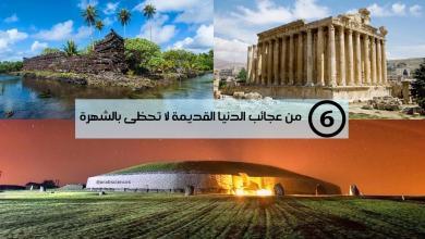 مقال - 6 من عجائب الدنيا القديمة لا تحظى بالشهرة